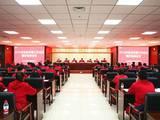 公司召开2019年安全环境工作会议暨承包商会议