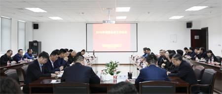澳门威尼斯人官网能源集团(金戈壁)公司召开2019年党务业务工作会议