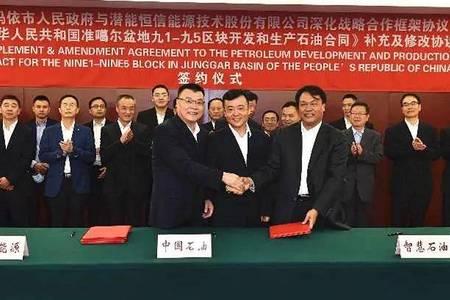 富城能源与中国石油、智慧石油签署准噶尔盆地九1-九5区块开发协议